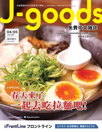 032_J_goods107.jpg