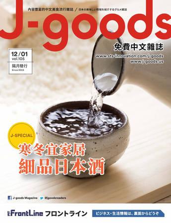 032_J_goods105.jpg