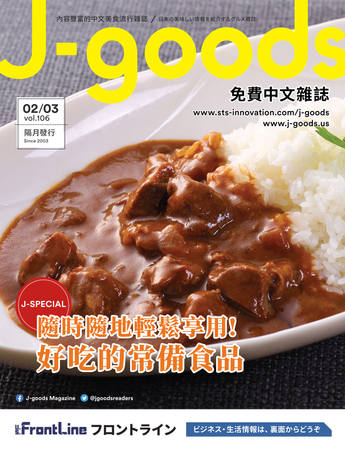032_J_goods106.jpg