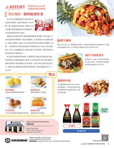 038_J_goods101.jpg