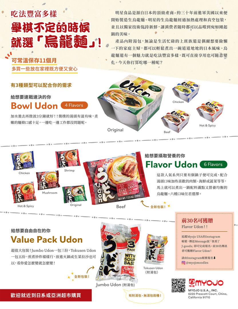 029_J_goods102.jpg