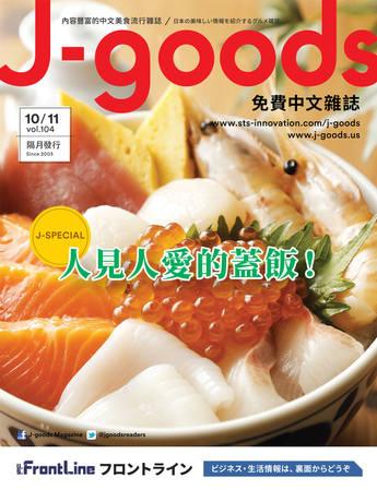 032_J_goods104.jpg