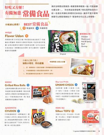 028_J_goods102_crx01.jpg
