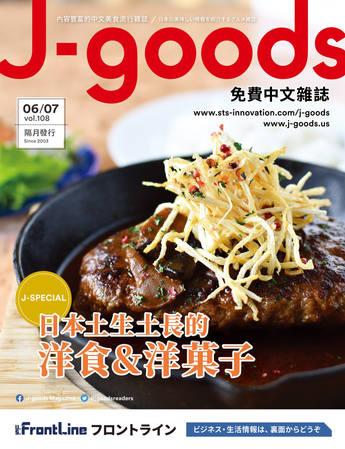 032_J_goods108.jpg