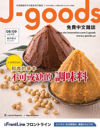 040_J_goods103.jpg