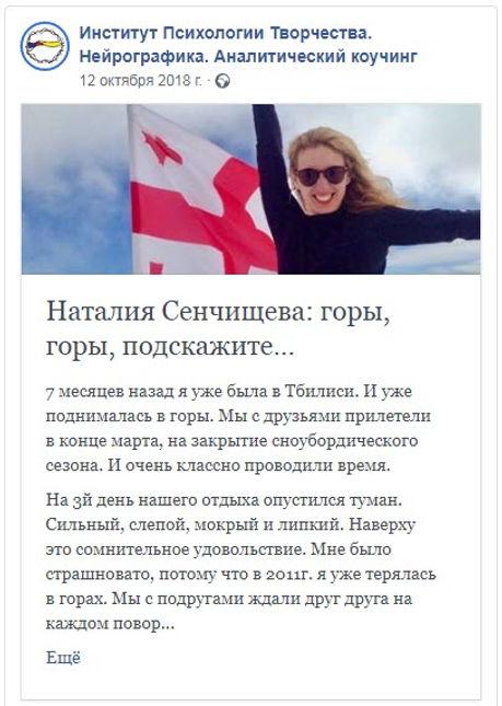 Наталия Сенчищева История.jpg