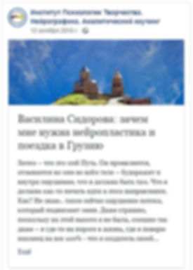 Василина Сидорова Грузия.jpg