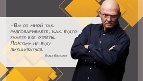 27.12.2019 / Приходите на прямую линию с Павлом Пискаревым сегодня. Все события – здесь!