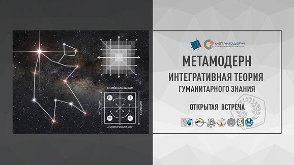 метамодерн инт.jpg
