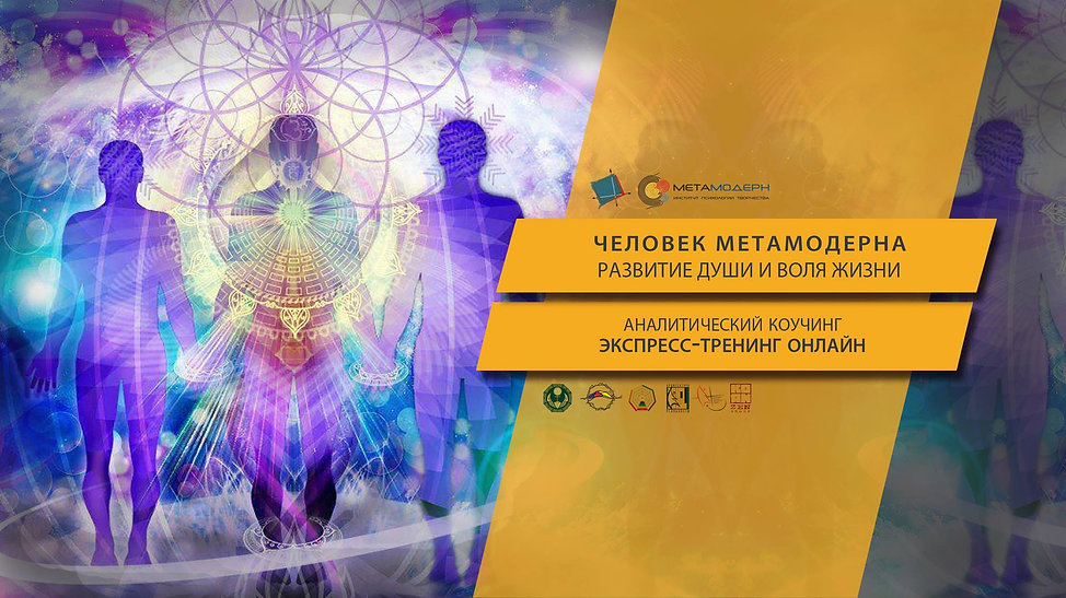 Человек Метамодерна.jpg