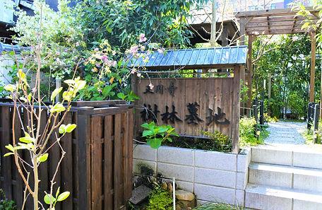 正円寺樹林墓地