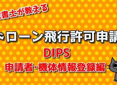 【ドローン飛行許可申請】DIPS:事前情報登録編