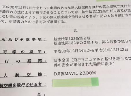 【ドローン飛行許可申請】航空局標準マニュアル使用の場合NGな飛行とは【DIPS】