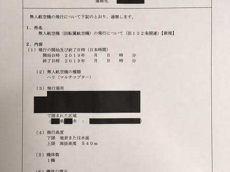 【ドローン飛行】飛行内容通報書の提出が必要な場合【許可申請】