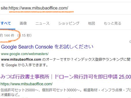 SEO対策日記⑤Googleへのインデックス数を調べよう
