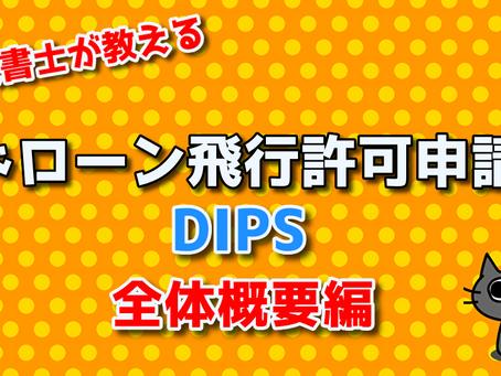【ドローン飛行許可申請】DIPS:全体概要編