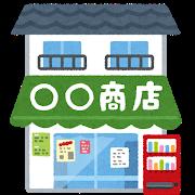 小さな商店の事業計画(小売店)①
