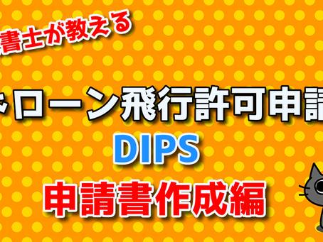 【ドローン飛行許可申請】DIPS:申請書作成編