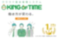 kingoftime1.png