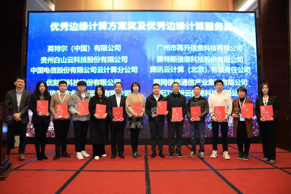 BaishanCloud Receives 2020 Outstanding Edge Computing Solution Award