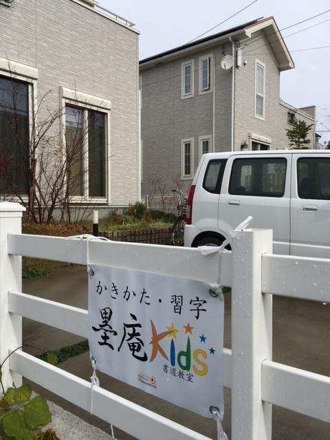 墨庵Kids浦和教室オープン2月6日(埼玉県さいたま市南区)