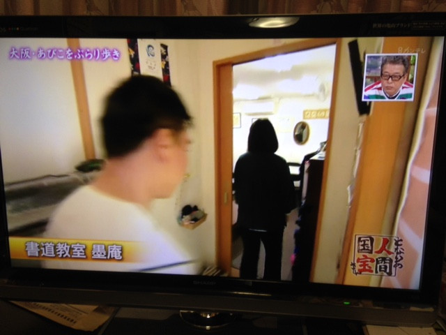 関西テレビ「よ~いドン」に代表が出演しました。