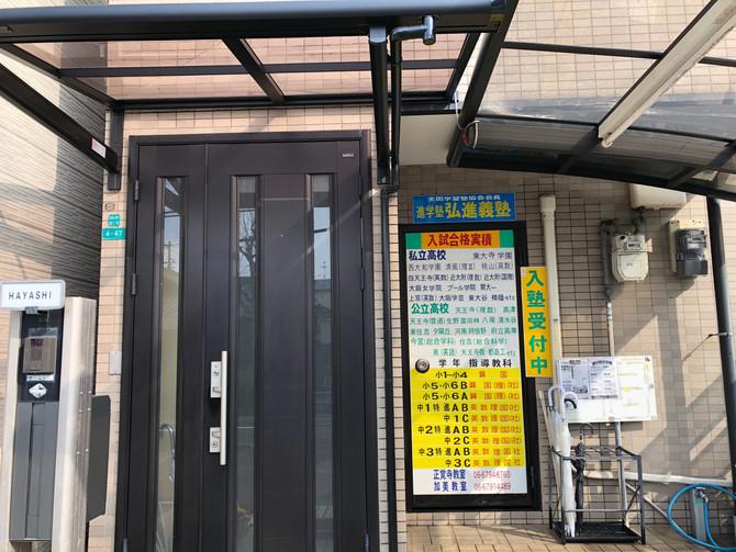 墨庵Kids正覚寺教室オープン3月30日(大阪市平野区加美正覚寺)