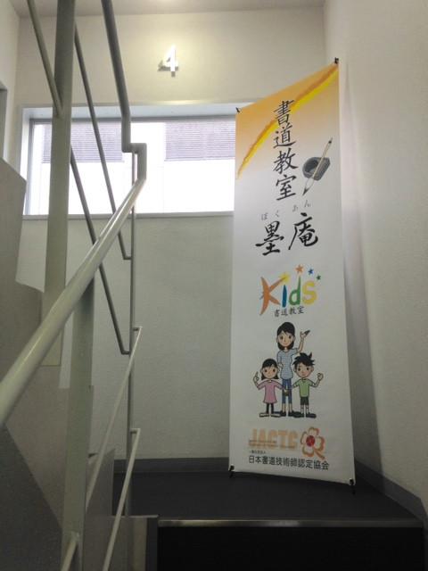 3月・4月墨庵Kids説明会~書道教室・習字教室を開く~