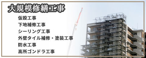 1.大規模改修工事_0411.jpg