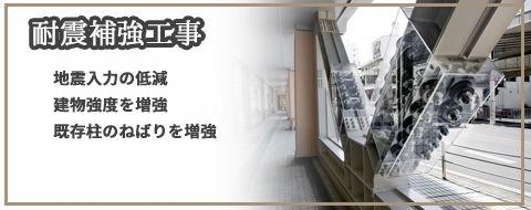 5.耐震補強工事.jpg
