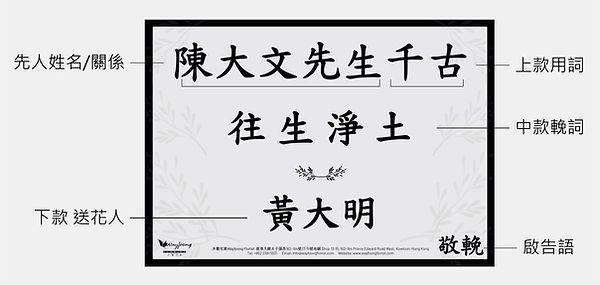 白事中文1-01.jpg