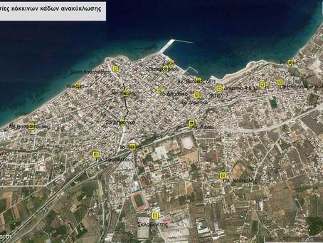 Ξεκινά η ανακύκλωση ενδυμάτων – υποδημάτων στο δήμο Κορινθίων