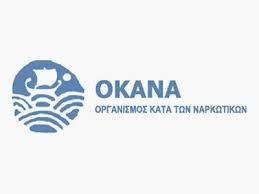 Με 300.000 € από ευρωπαϊκούς πόρους της Περιφέρειας Νοτίου Αιγαίου, χρηματοδοτείται ο ΟΚΑΝΑ