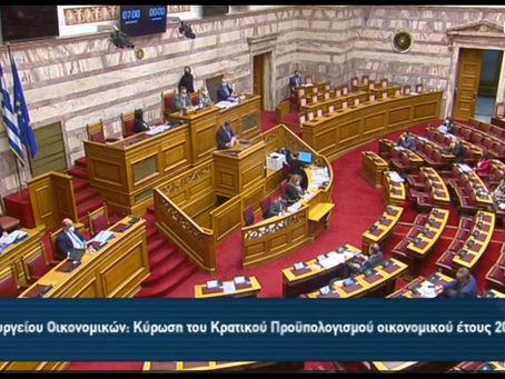 Ομιλία βουλευτή Δωδεκανήσου Ιωάννη Παππά στην συζήτηση για τον Προϋπολογισμό