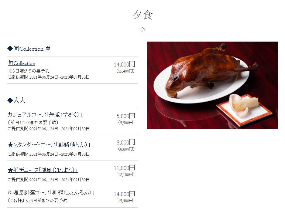 軽井沢翆陽6.24.PNG