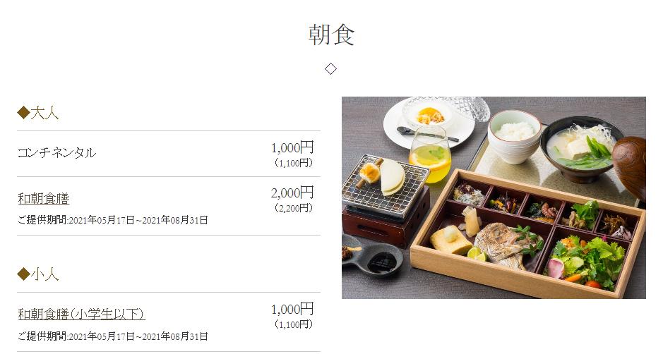7.13淡路島潮音朝食.PNG