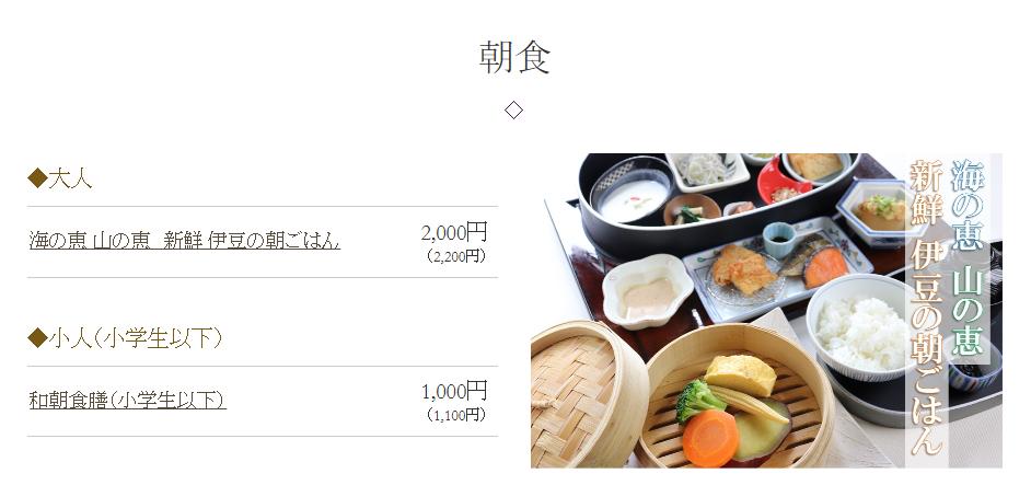 伊豆 日本料理生簀割烹黒潮 朝食.PNG
