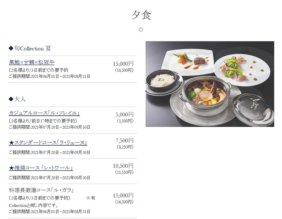 721白浜_南欧料理ラペール01.PNG