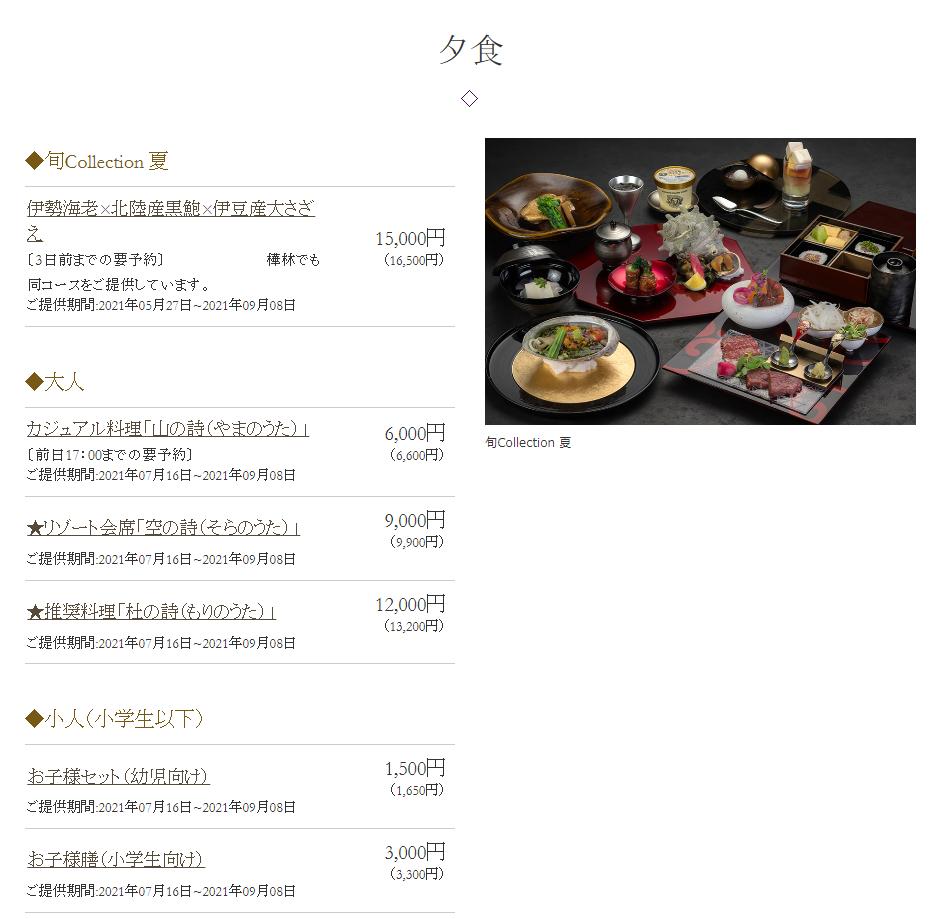 7.16~蓼科花木鳥.PNG