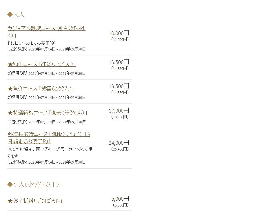 7.14~湯河原離宮鉄板焼2.PNG
