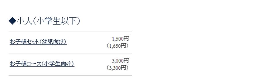 7.28山中湖翆陽夕食小人.PNG