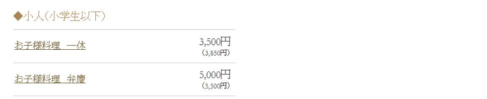 八瀬離宮華暦6.28~小人.PNG