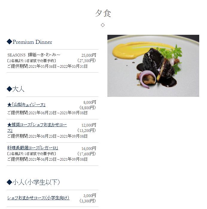 7.28山中湖サンクチュアリ・ヴィラ.PNG