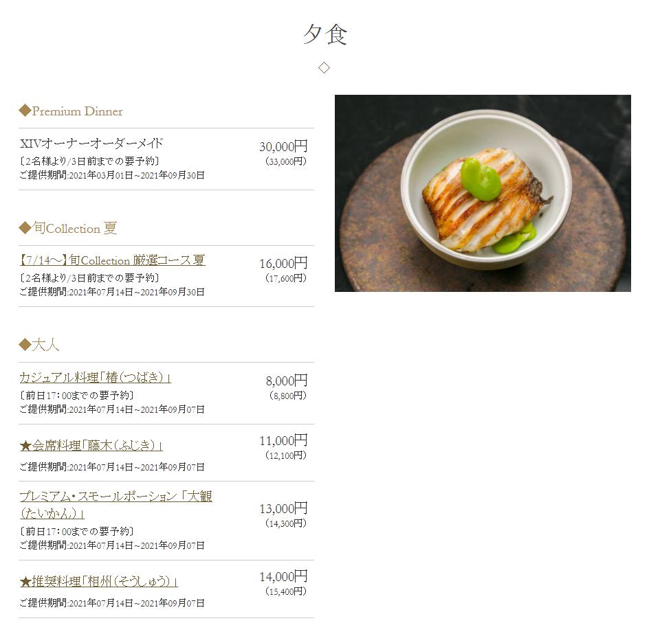 7.28湯河原華暦夕食.PNG