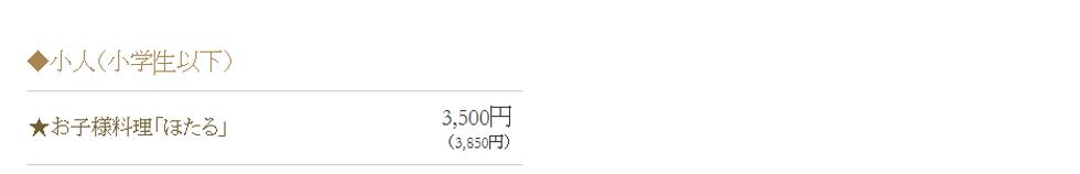 7.28日本料理湯河原 華暦小人.PNG