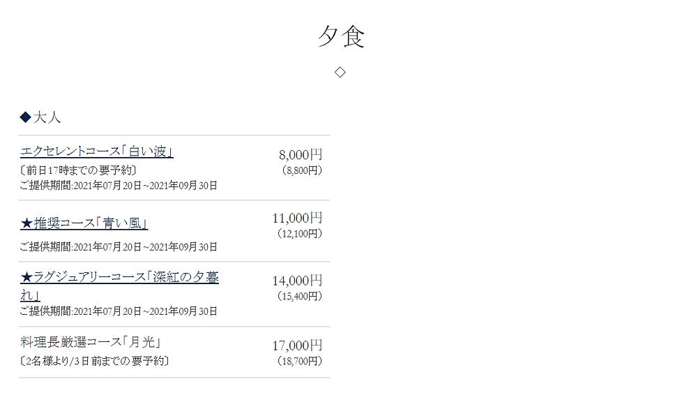 721白浜_南欧料理鉄板焼01.PNG