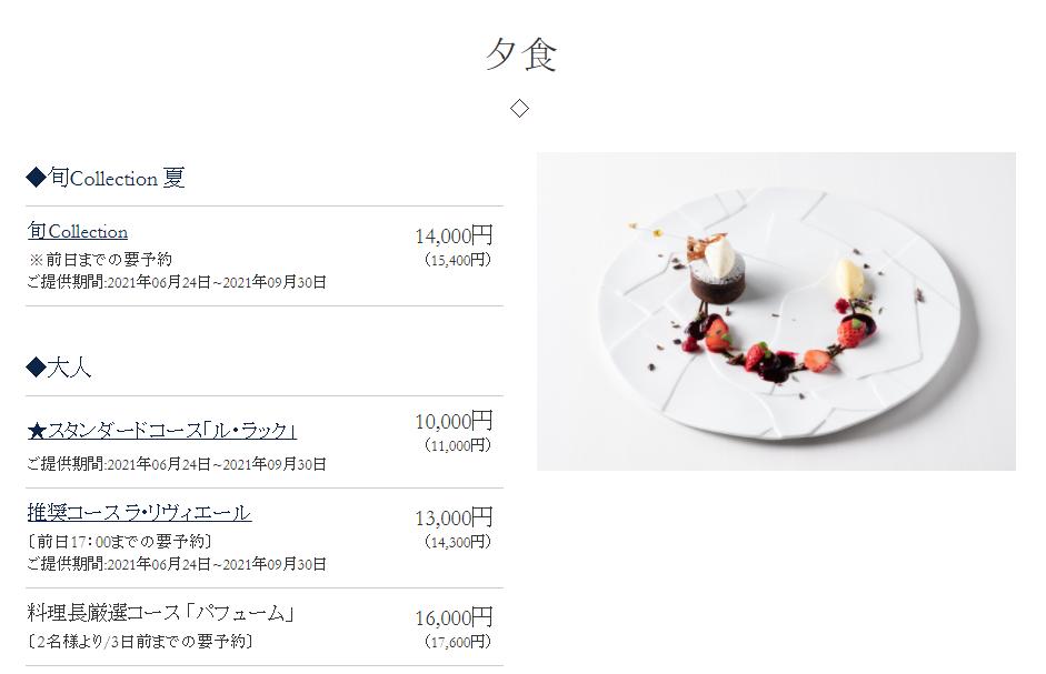 軽井沢ボナキュー6.24.PNG