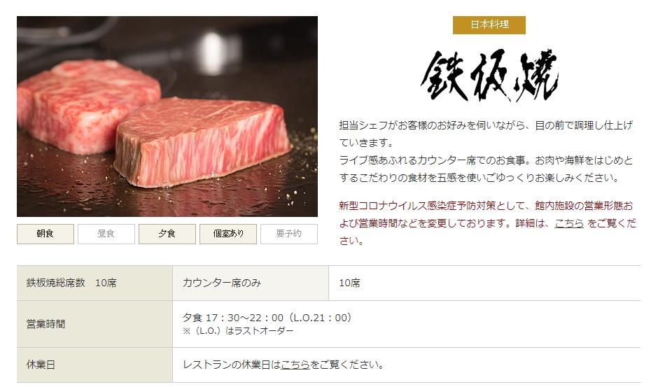蓼科鉄板TOP画7.6.PNG