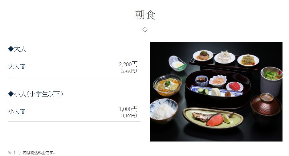 7.28鳴門サンクチュアリ・ヴィラドゥーエ樺林朝食.PNG