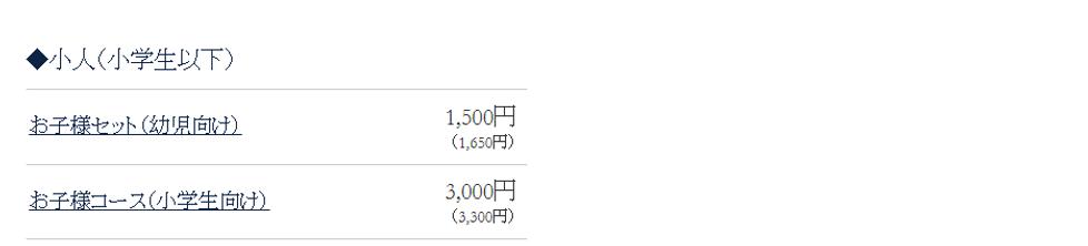 軽井沢ルッチコーレ6.24小人.PNG